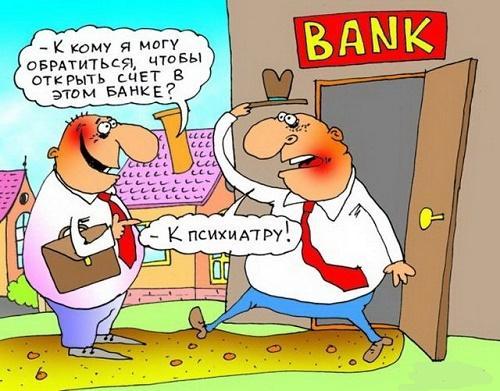 анекдот про банк