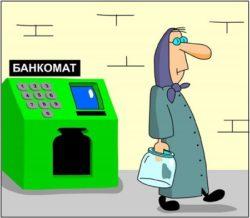 Анекдоты про банкоматы