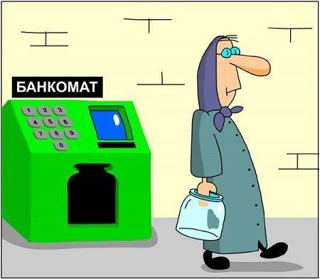 анекдот про банкомат