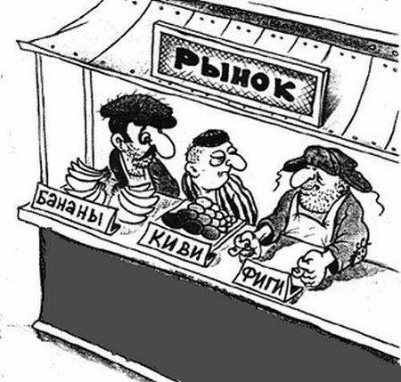 Анекдоты про базар