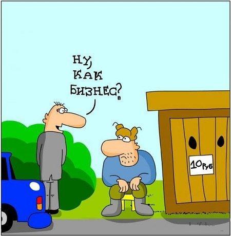 Анекдоты про бизнес