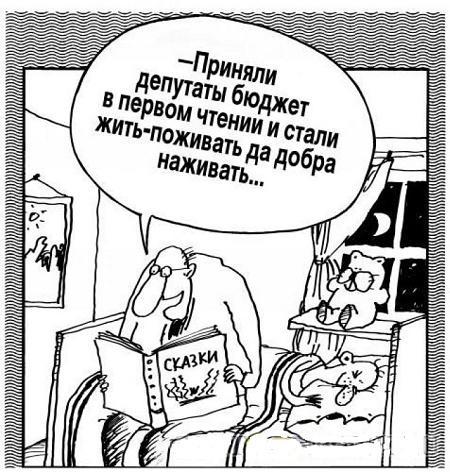 Смешные анекдоты про бюджет