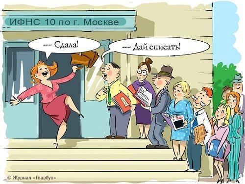 Лучшие анекдоты про бухгалтеров