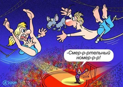 Свежие анекдоты про цирк