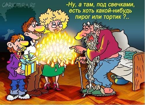 очень смешной анекдот про день рождения