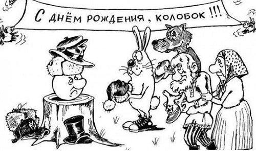 Read more about the article Анекдоты про День Рождения