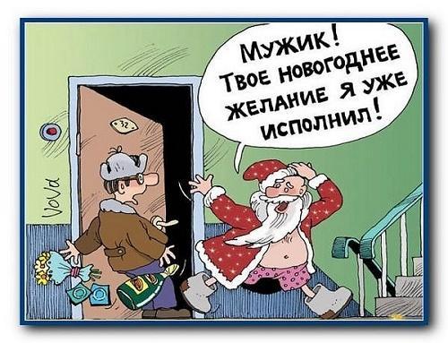 Свежие анекдоты про Новый год