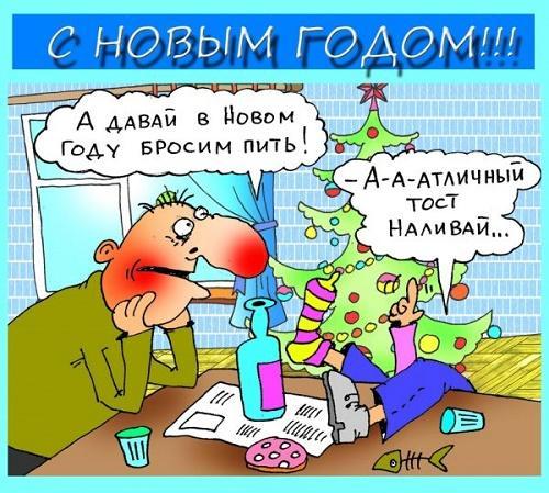 Read more about the article Смешные до слез анекдоты про Новый год