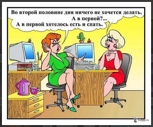 читать бесплатно анекдот про работу