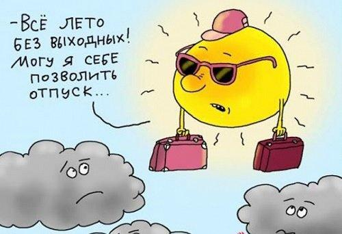 Анекдоты про солнышко