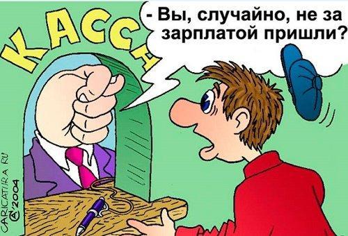 короткий анекдот про зарплату
