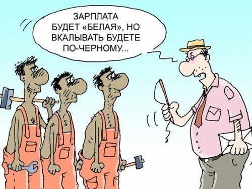 читать бесплатно анекдот про зарплату