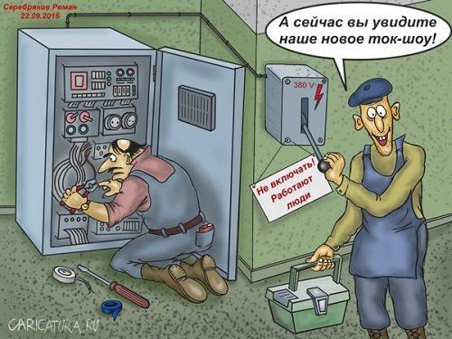 Новые анекдоты про электриков