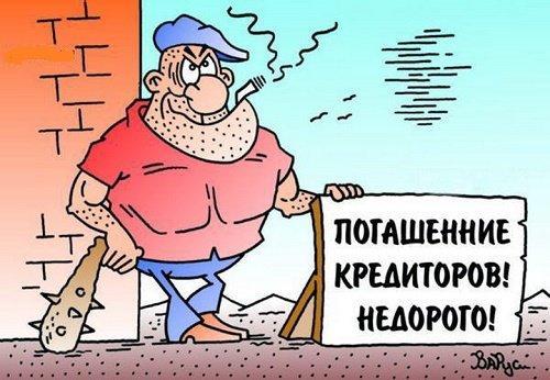 Read more about the article Анекдоты про кредиторов
