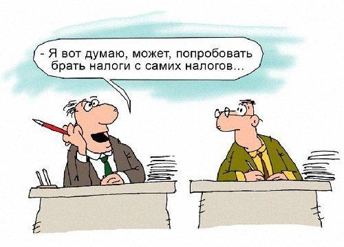 анекдот про налоги