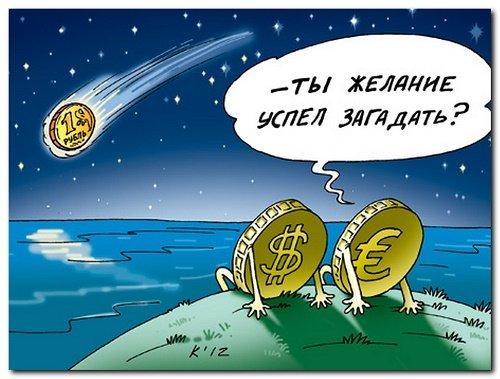 Прикольные анекдоты про рубль