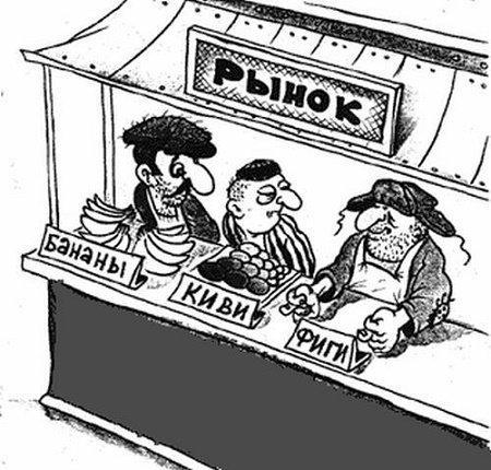 Анекдоты про рынок