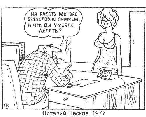 Лучшие анекдоты про секретаршу