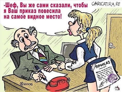 Read more about the article Читать бесплатно анекдоты про секретаршу