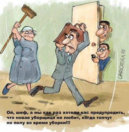 Анекдоты про уборщиц