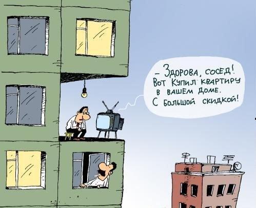 Смешные до слез анекдоты про квартиру