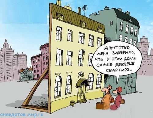 анекдот про квартиры