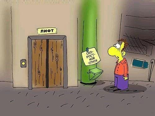 анекдот про лифт