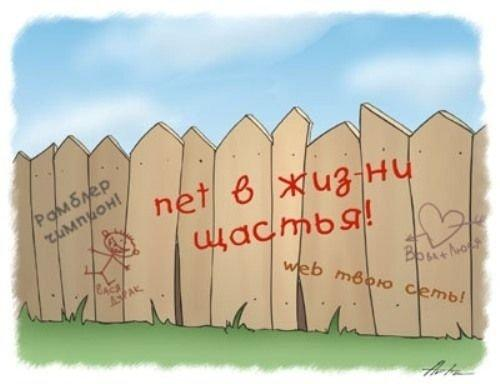 Смешные до слез анекдоты про забор