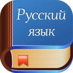 Смешные шутки про русский язык