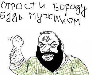 Свежие шутки про бороду