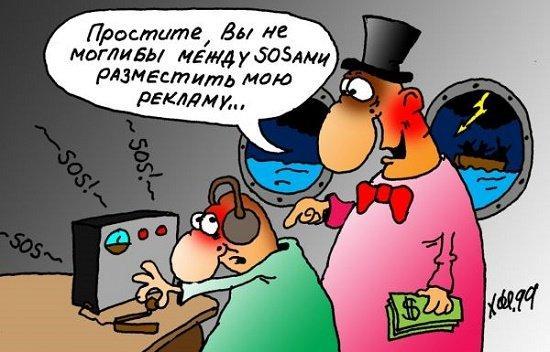 Read more about the article Прикольные шутки и анекдоты о рекламе самой рекламы