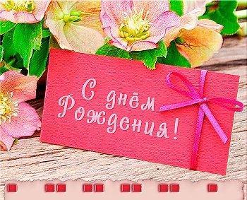 Read more about the article Лучшие смс с Днем Рождения девушке