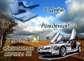 Read more about the article Красивые смс с Днем Рождения парню