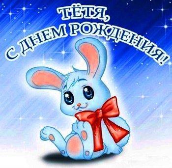 Read more about the article Смс с Днем Рождения любимой тете