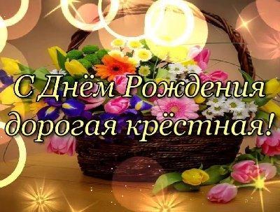 Смс с Днем Рождения крестной в стихах