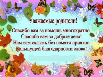 Read more about the article Смс поздравления с Днем Рождения родителей