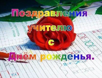 Read more about the article Красивые смс с Днем Рождения учителю