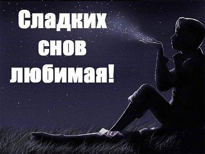 """Классные смс любимой девушке """"Спокойной ночи"""""""