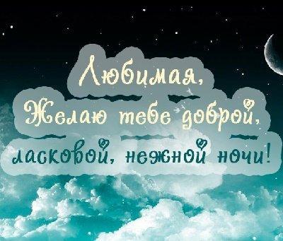 """Смс любимой """"Спокойной ночи"""" в стихах"""