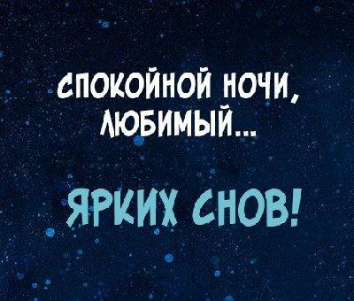 Read more about the article Смс любимому «Спокойной ночи»