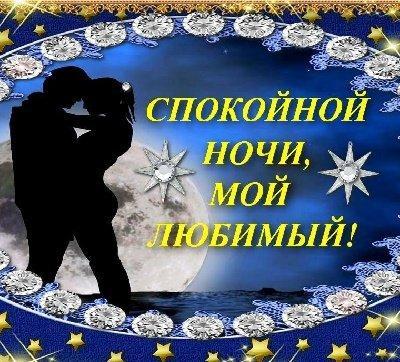 """Read more about the article Лучшие смс любимому мужчине """"Спокойной ночи"""""""