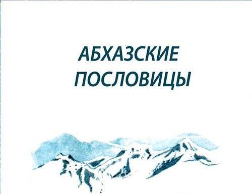 абхазские пословицы