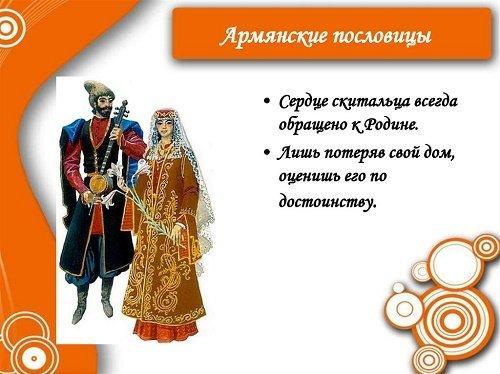 армянские пословицы