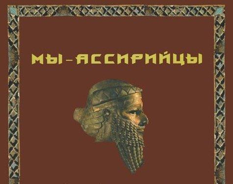 ассирийские пословицы