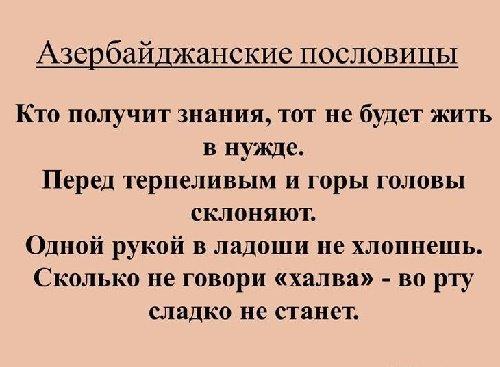 азербайджанские пословицы