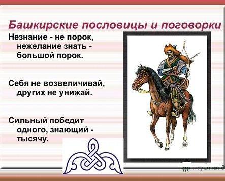 башкирские пословицы