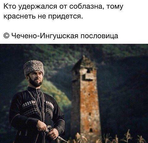 чечено-ингушские пословицы