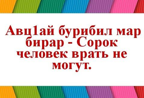 даргинские пословицы