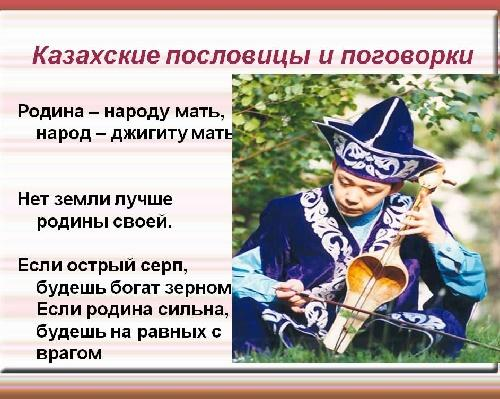 казахские пословицы