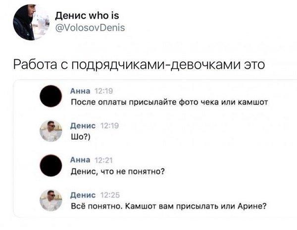 комментарии и переписка в соцсети